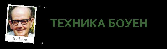 Техниката Боуен в България