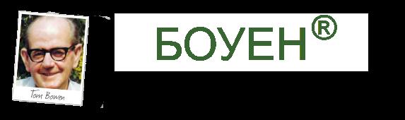 Боуен® в България